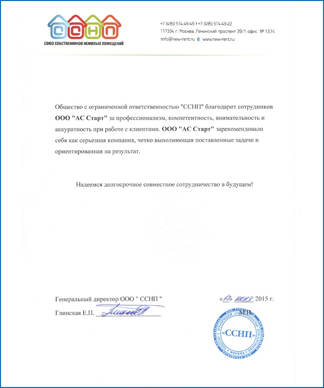 Регистрация ип в саранске оптимизация налогов методы и схемы ю а лукаш